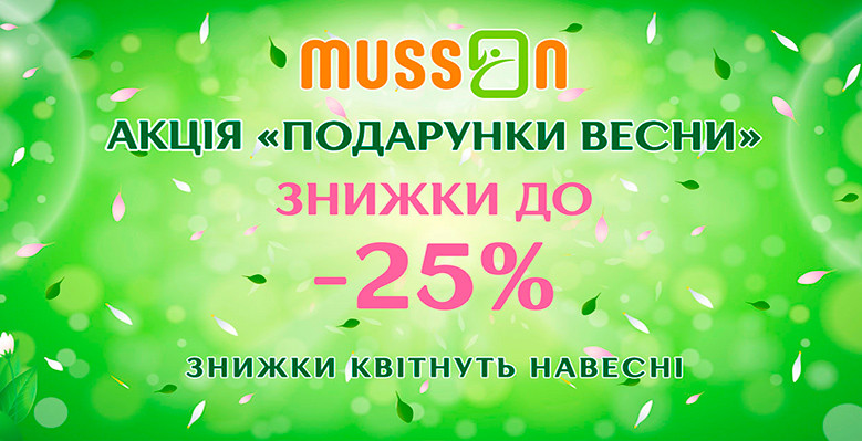 Знижка на матраци Musson