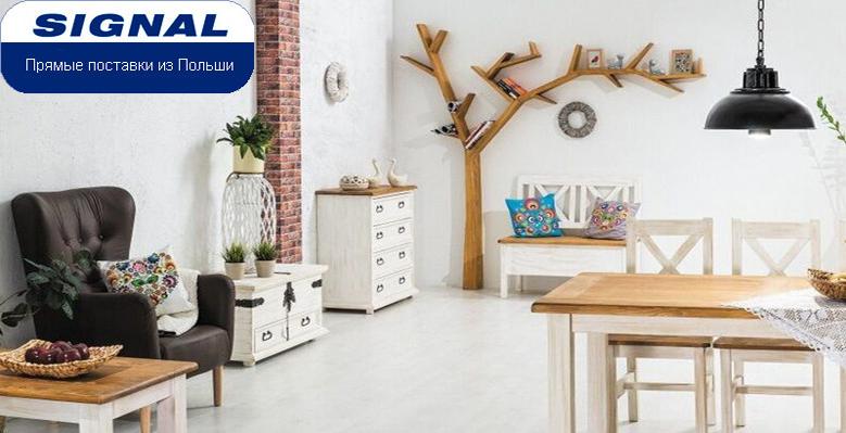 Мебель из Польши Signal