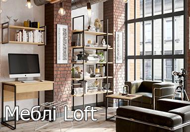 Меблі Лофт